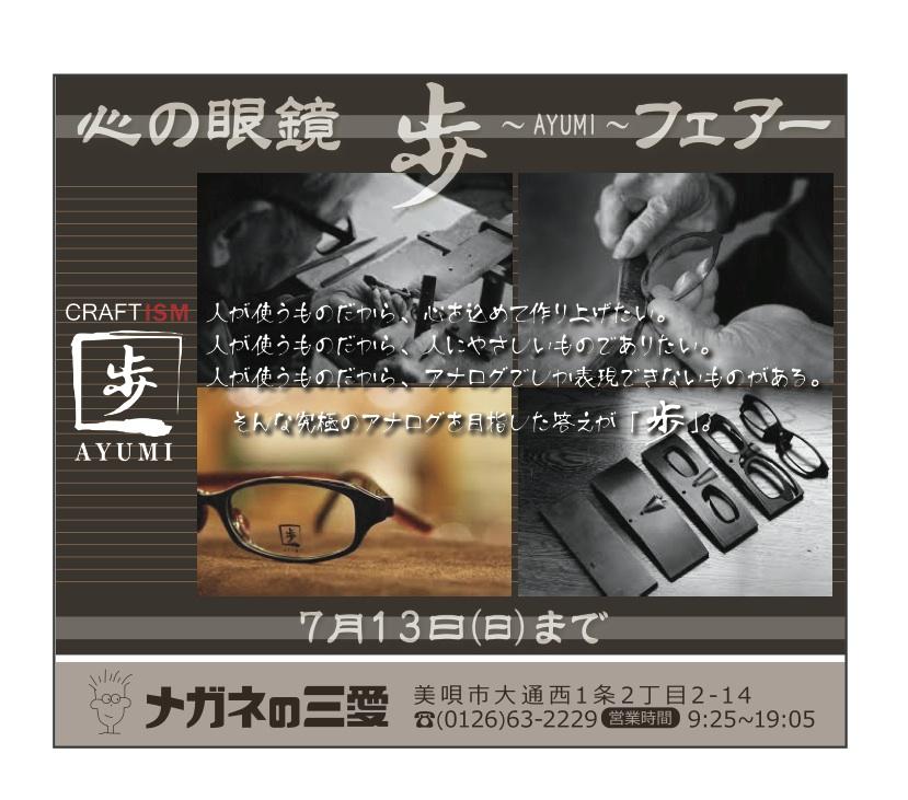 メガネの三愛39号 のコピー