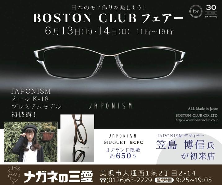 メガネの三愛59号 (2)